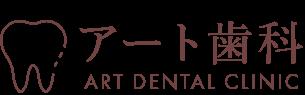 アート歯科